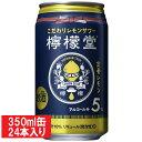 檸檬堂 【定番レモン】 コカ・コーラ 缶チューハイ 350ml 24缶入り アルコール5% 父の日