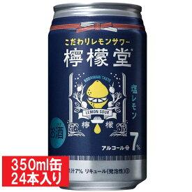 檸檬堂 【塩レモン】 コカ・コーラ 缶チューハイ 350ml 24缶入り れもん アルコール7% 父の日 家飲み 宅飲み オンライン ウエブ リモート