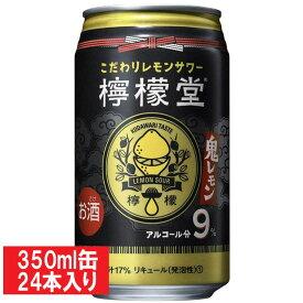 檸檬堂 【鬼レモン】 コカ・コーラ 缶チューハイ 350ml 24缶入り れもん アルコール9% 父の日 家飲み 宅飲み オンライン ウエブ リモート
