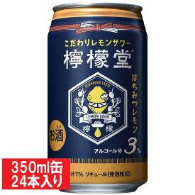 檸檬堂 【はちみつレモン】 コカ・コーラ 缶チューハイ 350ml 24缶入り れもん アルコール3% 父の日 家飲み 宅飲み オンライン ウエブ リモート