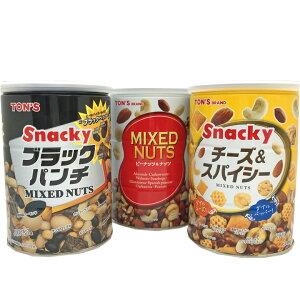 TON'S ミックスナッツ3種セット ピーナッツ&ナッツ チーズ&スパイシー ブラックパンチ おつまみ/家飲み/お家時間/ナッツ/Snacky/MIXED NUTS/チーズ/ブラックペッパー