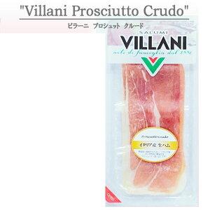 クール便出荷!イタリア産 生ハム食材 ビラーニ プロシュットクルード スライス 40グラム/Villani Prosciutto Crudo(クール代別途かかります)