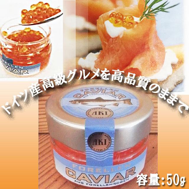 クール便出荷!ドイツ産 高級グルメ食材 ますの卵 50グラム入り/AKI(クール代別途かかります)/マスの卵/Forellen Caviar