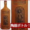 格鲁吉亚(佐治亚)waimpirosumani陶器瓶750ml/朝日新闻