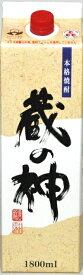 蔵の神 25度 1800ml 紙パック /