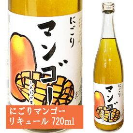 天然果実使用『しあわせ果実』【比律賓産 にごりマンゴー】 720ml /リキュール /