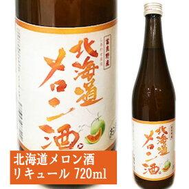しあわせ果実 【北海道富良野産メロン酒】 720ml / リキュール / フルーツ酒/北のさくら/めろん