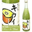 天然果実使用『しあわせ果実』【奈良県産 にごりキウイ】 720ml /リキュール /