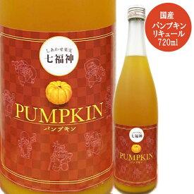 しあわせ果実 七福神 パンプキン 720ml / リキュール / かぼちゃ / カボチャ /ハロウイン/北のさくら/ぱんぷきん
