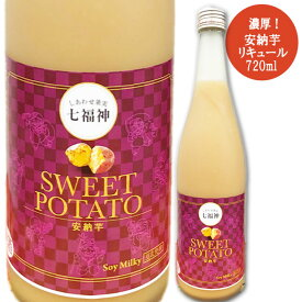 しあわせ果実 七福神 スイーツシリーズ 安納芋酒 /720ml / リキュール / あんのういも / いも /芋 イモ/北のさくら