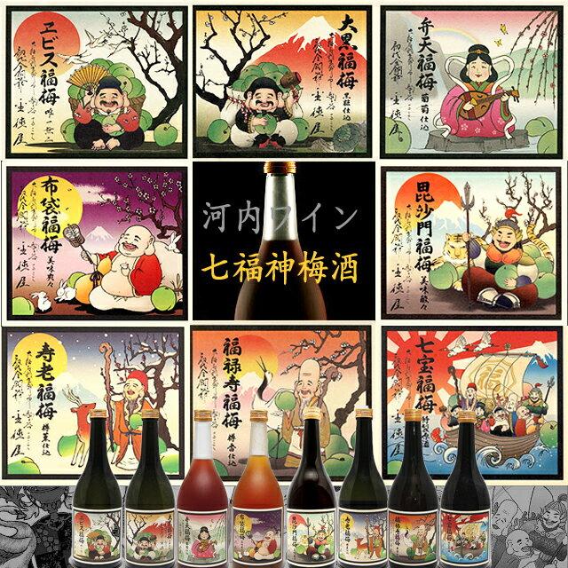 めでたいめでたい七福神梅酒!720ml・8本セット【河内ワイン】/福梅 /