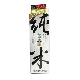 黒松白鹿 純米 2Lパック/日本酒 /