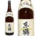 [1本] 当店オリジナル清酒 天下銘醸 東鶴(あずまづる)一升瓶 1.8L/日本酒 1800ml 辛口 清酒 お酒 祝い 地酒 誕生…