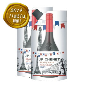 JPシェネ ボージョレーヌーヴォー[2019] イージーパック187ml 2パックセット / フランス/赤ワイン/wine/ボジョレー