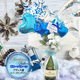 バルーンギフト バルーンデコ クリスマスブルー フランス産スパークリングワイン 750ml 辛口 ラッピング メッセージカード 結婚祝い お誕生日 御祝い 記念日 贈り物 バースデー ギフト インスタ映え Balloon Sparkling wine christmas クリスマスパーティー ホームパーティー