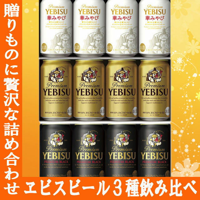 お中元・お歳暮・プレゼントに!サッポロ エビスビール3種飲み比べセット/ビールセット/ギフトセット / 父の日