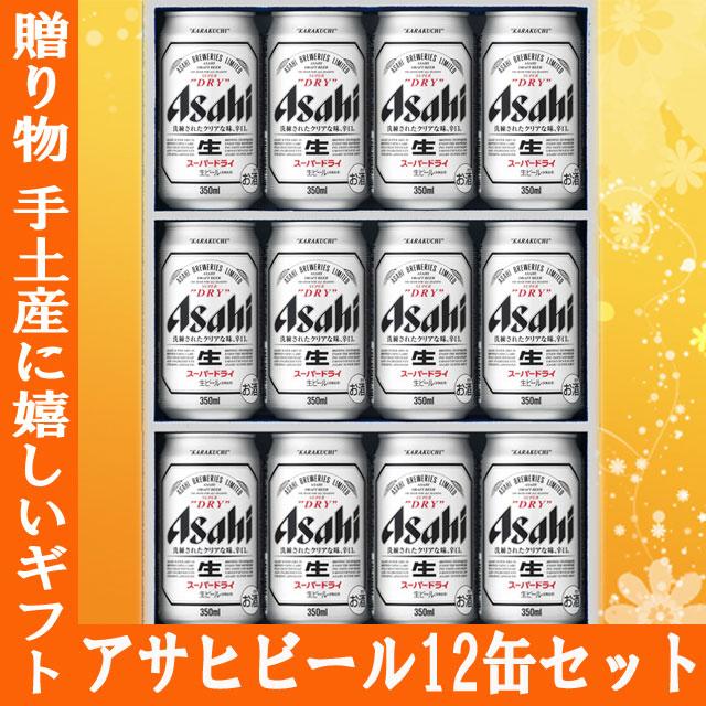 アサヒ スーパードライ 350ml 12缶ギフトセット /父の日/お中元/ビールセット/アサヒビール/贈り物/贈答品/お歳暮/お中元 / 父の日