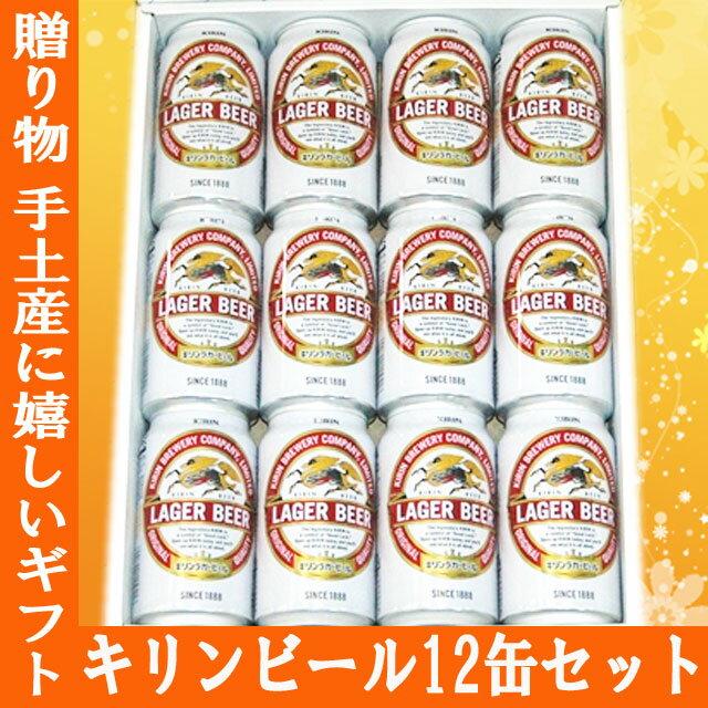 キリンラガー350ml 12缶ギフトセット/キリンビール/ビールセット/お中元/お歳暮/贈答品