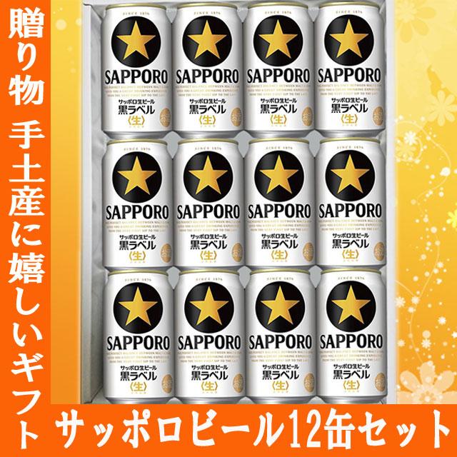 サッポロ 黒ラベル 350ml 12缶ギフトセット / 父の日 / お中元 / お礼 / お祝/ビールセット/サッポロビール / 父の日