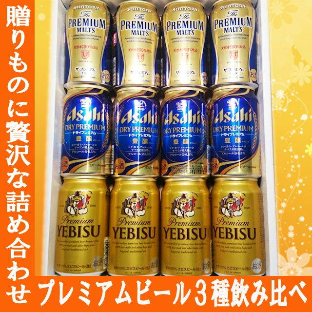 ご贈答に!アサヒ・サントリー・サッポロ プレミアムビール飲み比べセット /ビールセット/ギフトセット/ 父の日