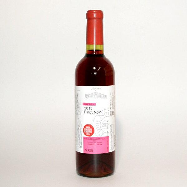 スイス村ワイナリーピノノワール ドゥジェム[2015] 720ml/日本ワイン/国産ワイン/あづみアップル / 父の日
