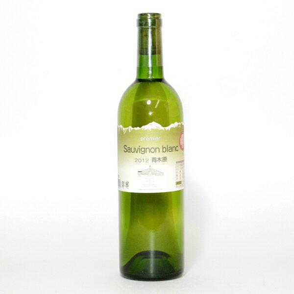 スイス村ワイナリーソーヴィニヨン ブラン プルミエ青木原[2012] 720ml/日本ワイン/国産ワイン/あづみアップル/白ワイン/長野 / 父の日