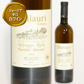 グルジア(ジョージア)ワイン シャラウリ セラーズ ルカツィテリ ムツヴァネ 750ml/SHARAURI CELLARS RKATSITELI-MTSVANE WINE/GEORGIA WINE / 父の日