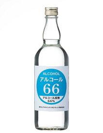 アルコール66 750ml /高アルコール/スピリッツ/66度/66°/ウオッカ代用 スピリタス代用 除菌 消毒