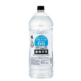 アルコール66 4L 高濃度エタノール 66° 66度 ALCOHOL 消毒液 除菌 コロナ ウオッカ ウォッカ 飲用不可 お徳用 大容量 ペットボトル