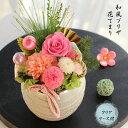 あす楽 プリザーブドフラワー ギフト 送料無料 和風 花てまり ブリザード 誕生日 プレゼント 女性 還暦祝い 母 花 喜…