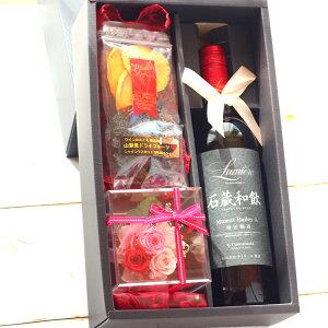 ワイン ギフト プリザーブドフラワーと赤ワインとドライフルーツギフトセット ワイン お酒 おしゃれ 誕生日 プレゼント