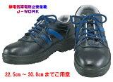 静電防止安全靴短靴タイプJ-WORK【JW-753】