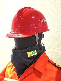 JIS規格(JIS-T8118)適合 静電気帯電防止ネックウォーマー