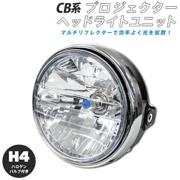 CB系 マルチリフレクター ヘッドライト ユニット HONDA ホーネット250(MC31) VTR250(MC33) CB400SF-VTEC(NC39) CB400SF-VTEC(NC42) CB750(RC42) CB1100(SC65) CB1300SF(SC54)【送料無料】