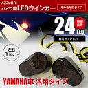 バイク用 埋め込み型LEDウィンカー ヤマハ用汎用タイプ 左右2個セット!【送料無料】