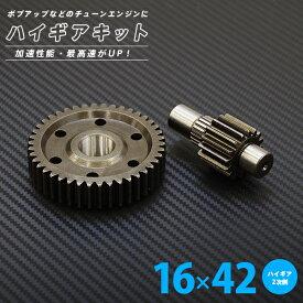 【8月中旬発送予定】ハイギアキット 16X42 ホンダ ジョルノ ジョルノ AF24