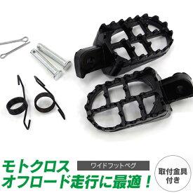 バイク用 ワイド フットペグ 2個セット モトクロス オフロード 【送料無料】