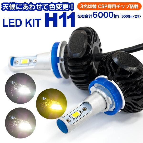 LED フォグ ランプ ライト H11 LEXUS CT(マイナー前) H23.1〜H25.12 ZWA10 3色切替 3000k 4300k 6000k 2個セット【送料無料】