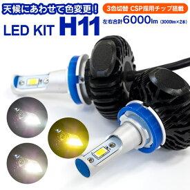 LED フォグ ランプ ライト H11 LEXUS ISコンバーチブル(マイナー前) H21.5〜H22.7 GSE20 3色切替 3000k 4300k 6000k 2個セット【送料無料】