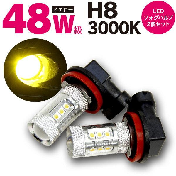 爆光 ニッサン ルークス H21.12〜 ML21S LEDバルブ フォグバルブ H8 48w級 イエローバルブ【送料無料】