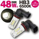 ホンダ ヴェゼル H25.12〜 RU1 2 3 4 LEDバルブ ハイビーム用 HB3 48w ホワイト 2本セット 【送料無料】