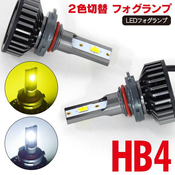 トヨタ ランドクルーザー 100(マイナー1回目) H14.8〜H17.3 UZJ HDJ100系 ルーフ仕様 HB4 2色切替(ホワイト/イエロー)LEDフォグランプ【送料無料】