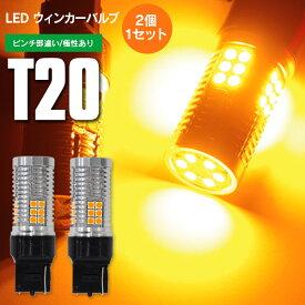 スペーシア H25.3〜 MK32S カスタム リア LEDウィンカーバルブ T20 シングル ピンチ部違い ハイフラ内蔵 LED 2本1セット【送料無料】