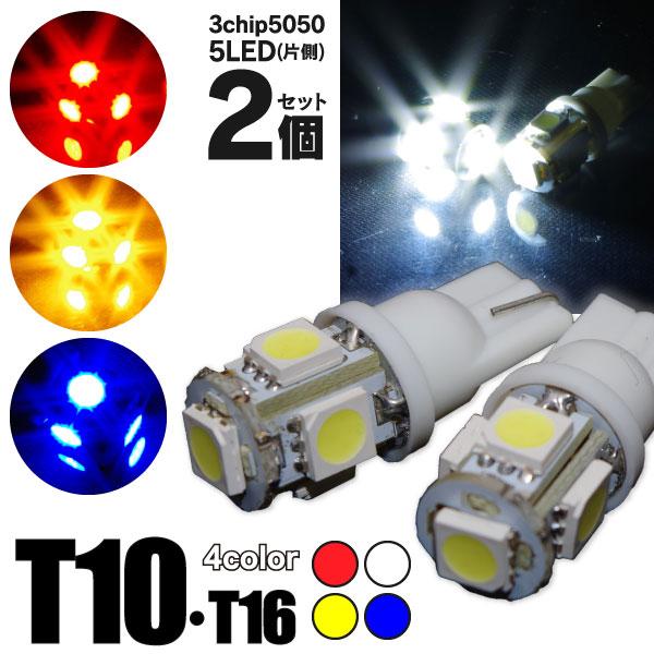 日産 シルビア S13・S14・S15 LEDバルブ T10/T16 3chip×5SMD 計30連 ポジション球/ナンバー灯 ホワイト 2本セット【ネコポス限定送料無料】