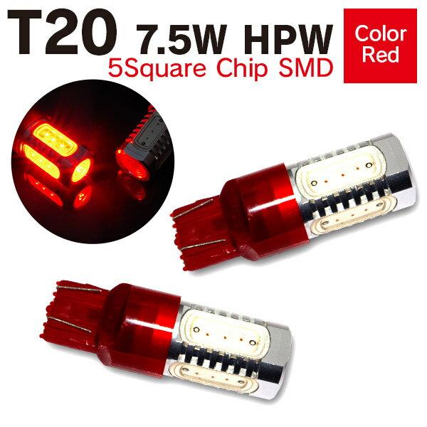 MRワゴン H13.11〜H17.12 MF21S LEDバルブ T20 HPW 7.5W 大型チップ 5SMD ダブル球 【レッド/赤】 ブレーキランプ/ストップランプ 2本セット【送料無料】