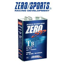 【送料無料】 ゼロスポーツ ZERO/SPORTS エンジンオイル ZERO SP チタニウムエンジンオイル TB 4.5L缶 10W-40 JAN:4527525202314 水平対向エンジン