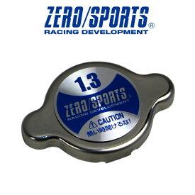 ZERO/SPORTS / ゼロスポーツ ラジエターキャップ 1.1k(108kPa)品番:0308005 / 1.3k(127kPa)品番:0308006