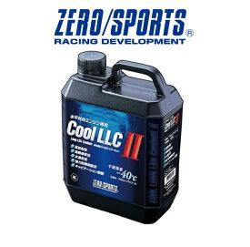ZERO/SPORTS ゼロスポーツ WRX STI 水平対向エンジン専用高性能ロングライフクーラント クールLLC II 4Lボトル 品番:0309015