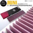 Mini ミニ [R55] クラブマン DBA-ZG16 10.03- 高品質 活性炭 エアコンフィルター エアフィルター 【1個】 参考純正品…