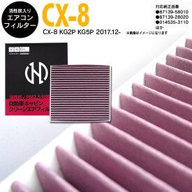 CX-8 KG2P KG5P 2017.12- 高品質 活性炭 エアコンフィルター エアフィルター抗菌 消臭/脱臭 花粉 PM2.5対策【送料無料】